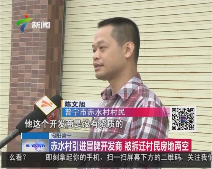 揭阳普宁:赤水村引进冒牌开发商 被拆迁村民房屋地两空