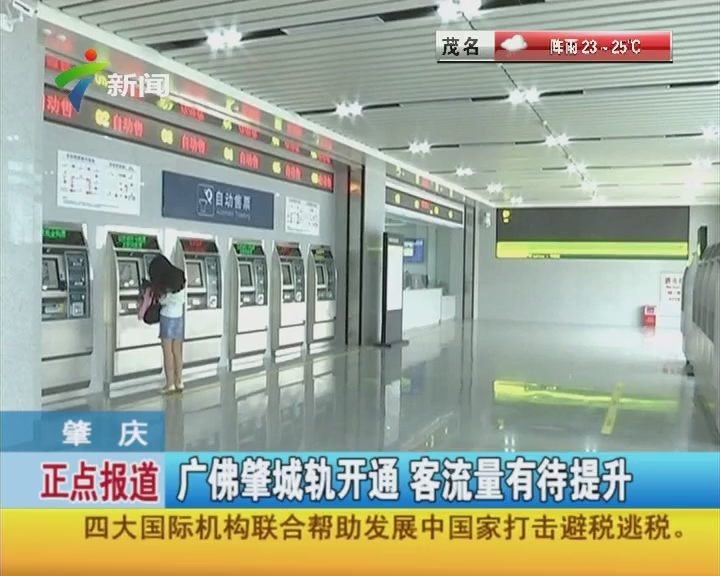 肇慶:廣佛肇城軌開通 客流量有待提升