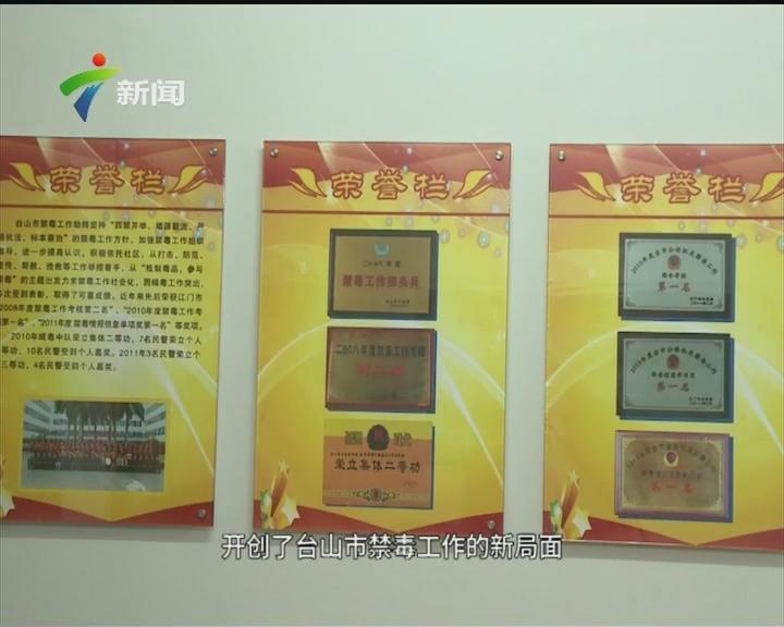 """江门:台山市公安局禁毒大队荣获""""广东省禁毒工作先进集体""""称号"""