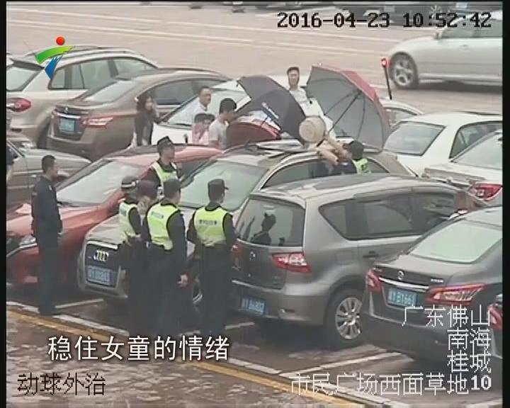 佛山:女童意外被困车内 民警果断破窗施救