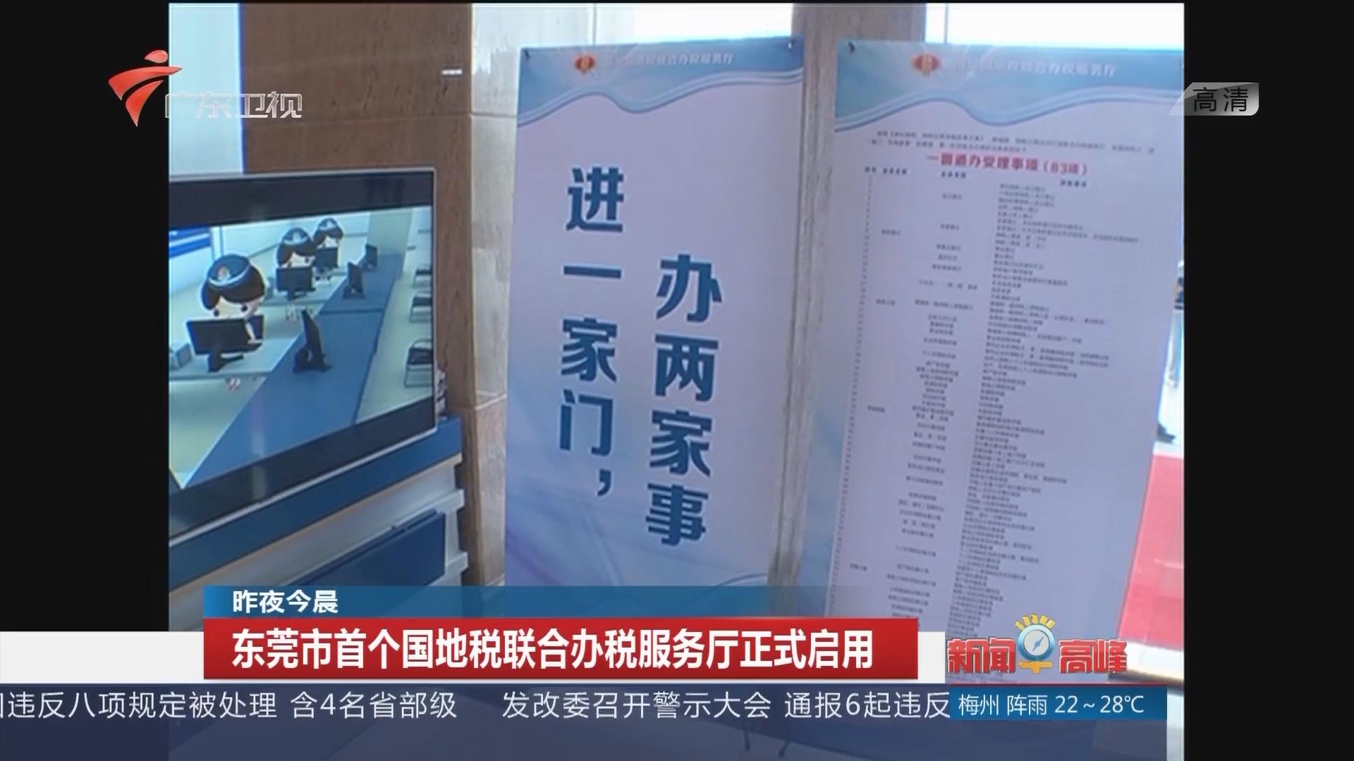 昨夜今晨:东莞市首个国地税联合办税服务厅正式启用