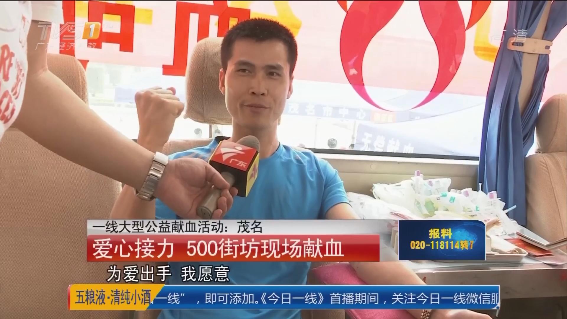 一线大型公益献血活动:茂名 爱心接力 500街坊现场献血