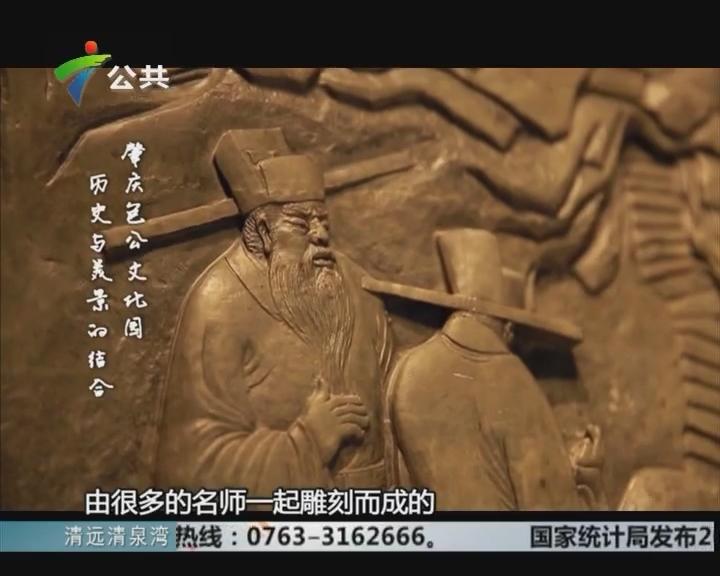 肇庆包公文化园 历史与美景的结合