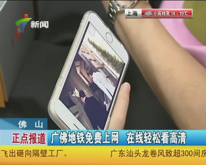 佛山:广佛地铁免费上网 在线轻松看高清