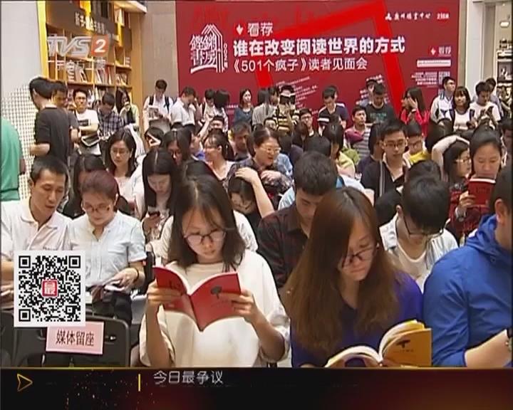 世界读书日:读书日逢周末 书店人气爆