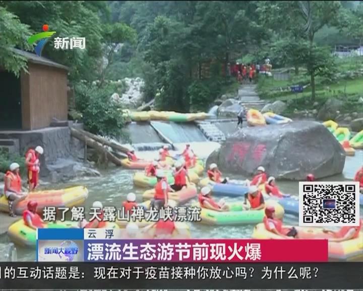 云浮:漂流生态游节前现火爆