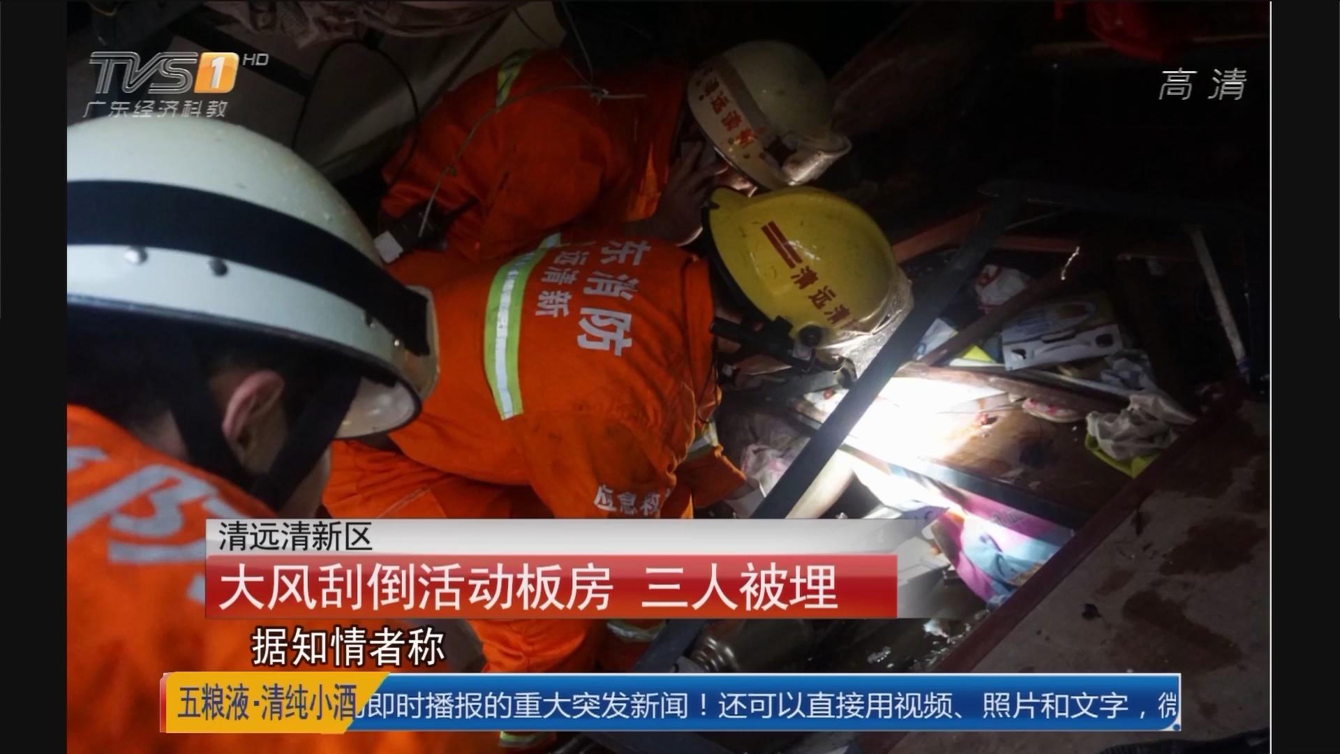 清远清新区:大风刮倒活动板房 三人被埋