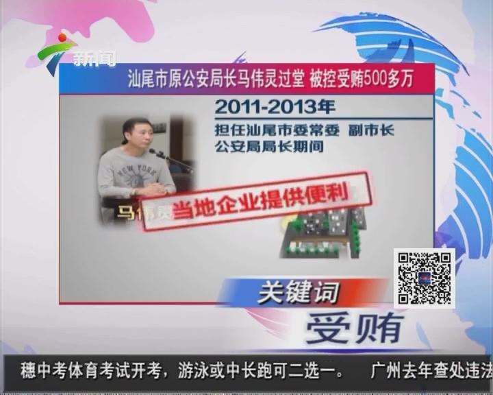 汕尾市原公安局长马伟灵过堂 被控受贿500多万