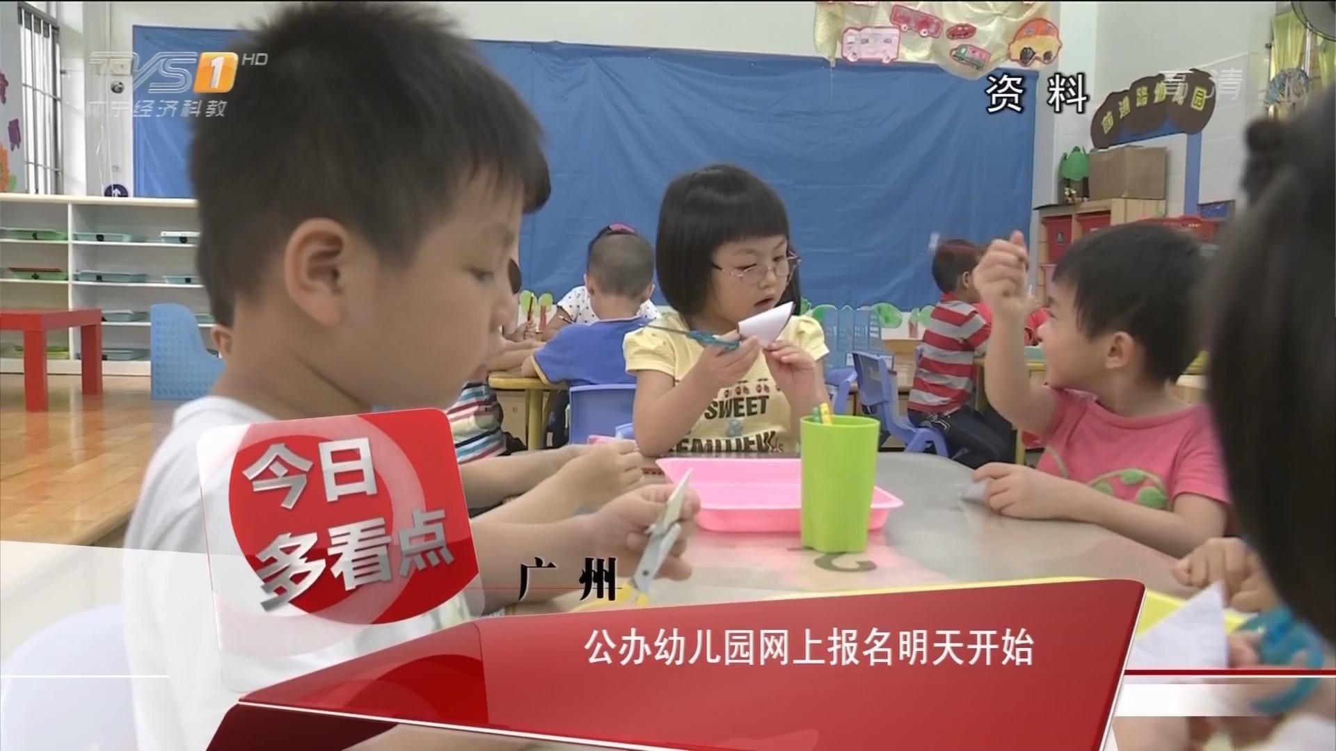 广州:公办幼儿园网上报名明天开始