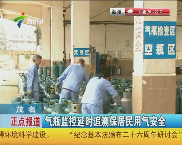 茂名:气瓶监控延时追溯保居民用气安全