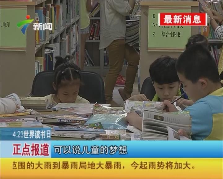"""4.23世界读书日:""""羊城少年学堂""""进图书馆 """"功利""""阅读束缚儿童梦想"""