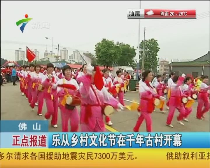 佛山:乐从乡村文化节在千年古村开幕