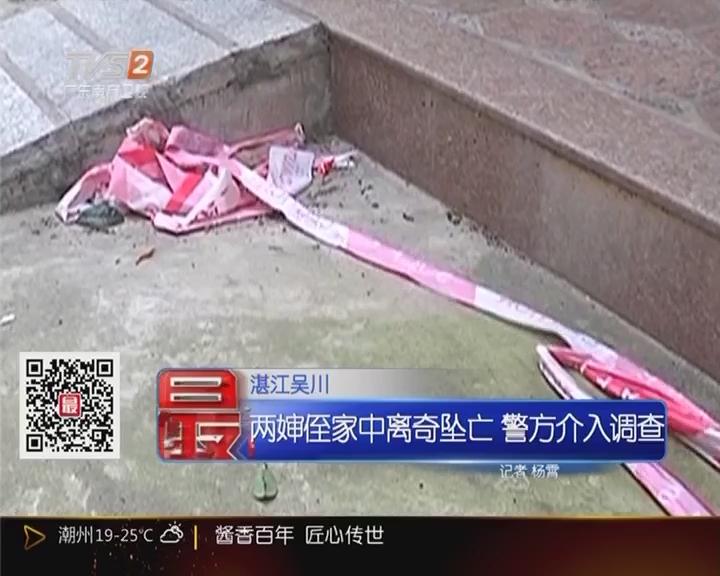 湛江吴川:两婶侄家中离奇坠亡 警方介入调查