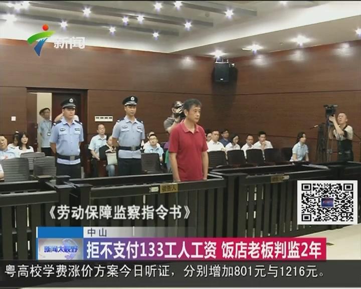 中山:拒不支付133工人工资 饭店老板判监2年