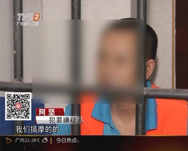 韶关翁源:警方抓获贩毒搭客仔