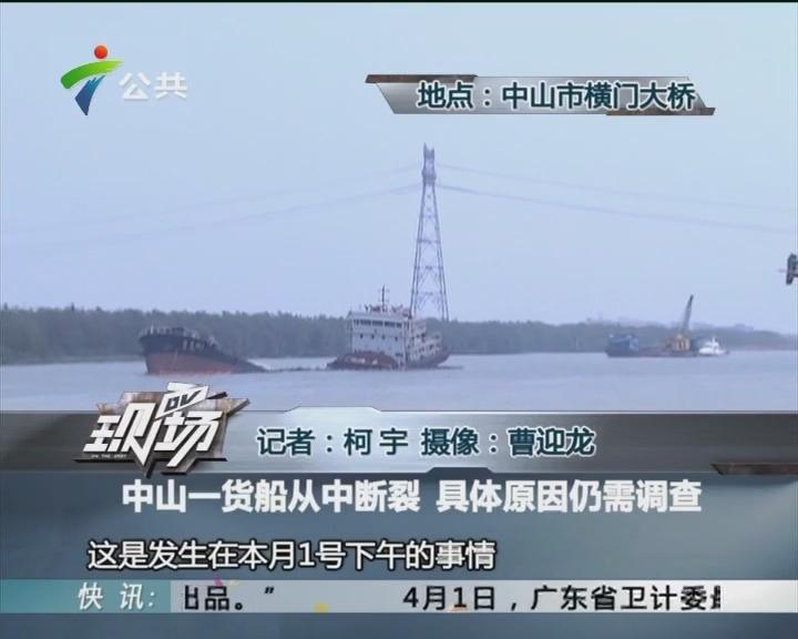中山一货船从中断裂 具体原因仍需调查