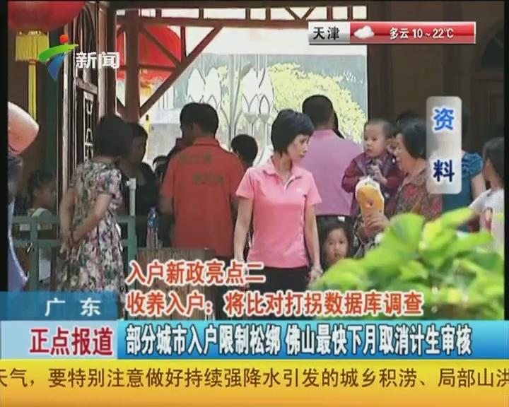 广东:部分城市入户限制松绑 佛山最快下月取消计生审核