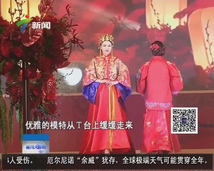 韶关婚博会:时尚中式婚礼受追捧
