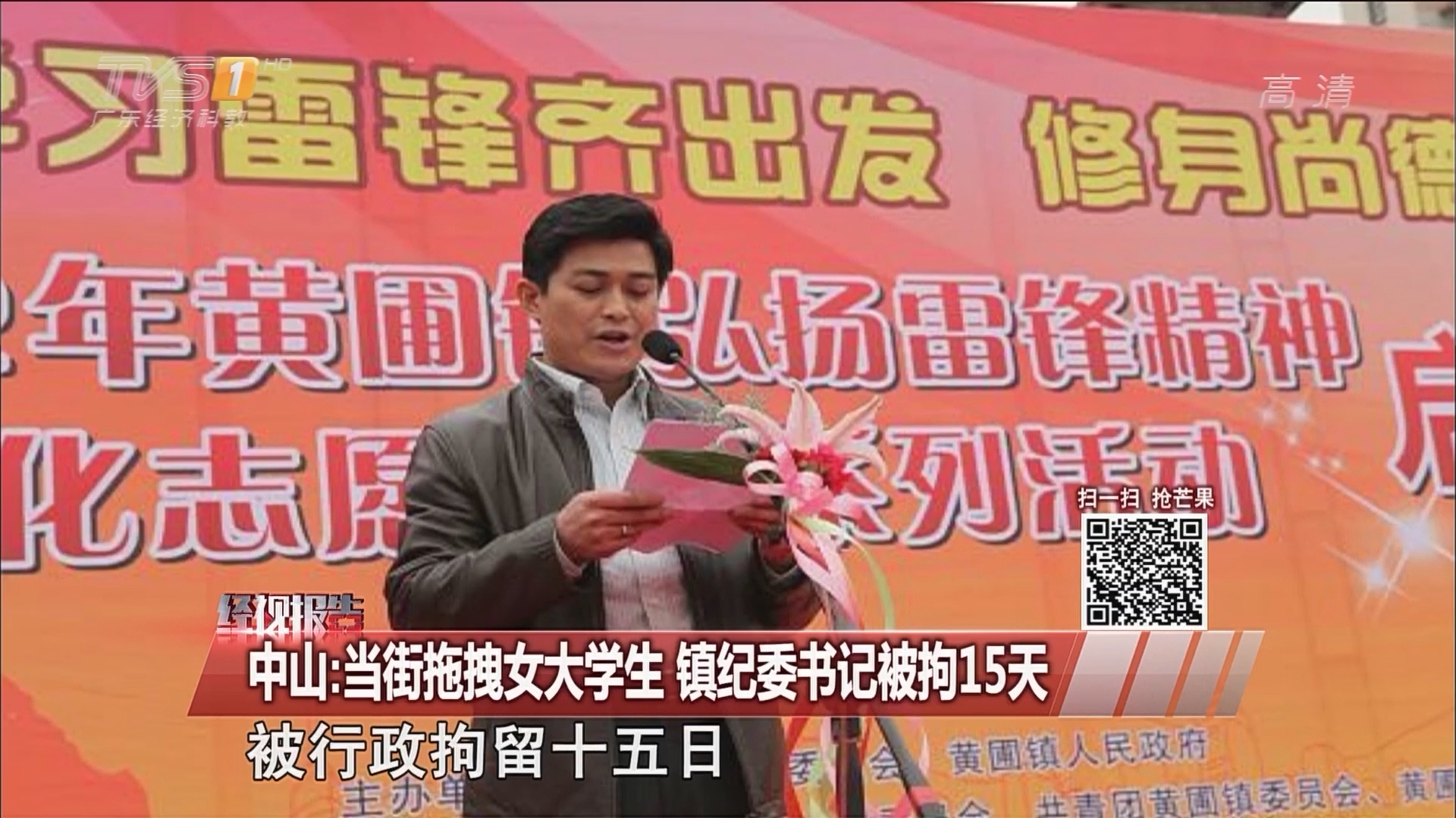 中山:当街拖拽女大学生 镇纪委书记被拘15天