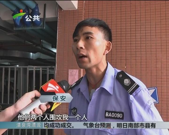 肇庆:业主保安发生冲突 双方受伤各执一词