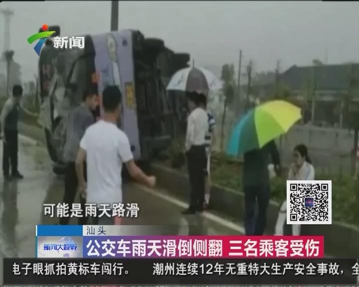汕头:公交车雨天滑倒侧翻 三名乘客受伤