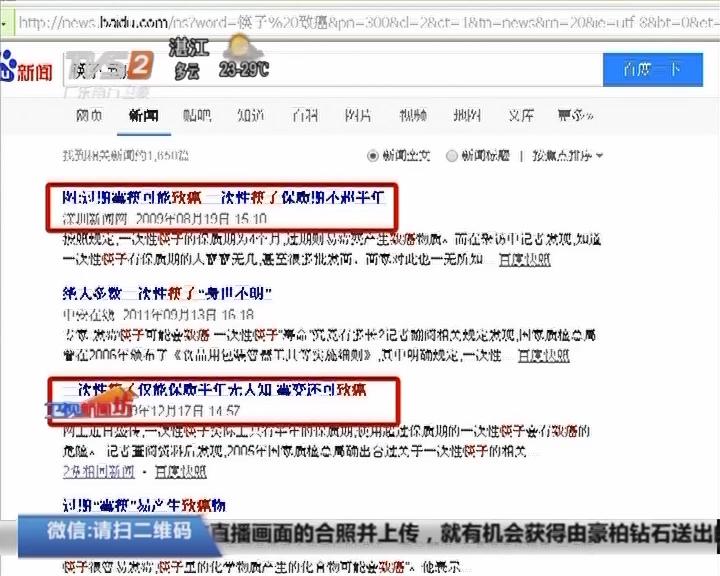 中山:筷子用久了会致癌?