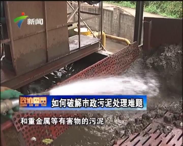 如何破解市政污泥处理难题