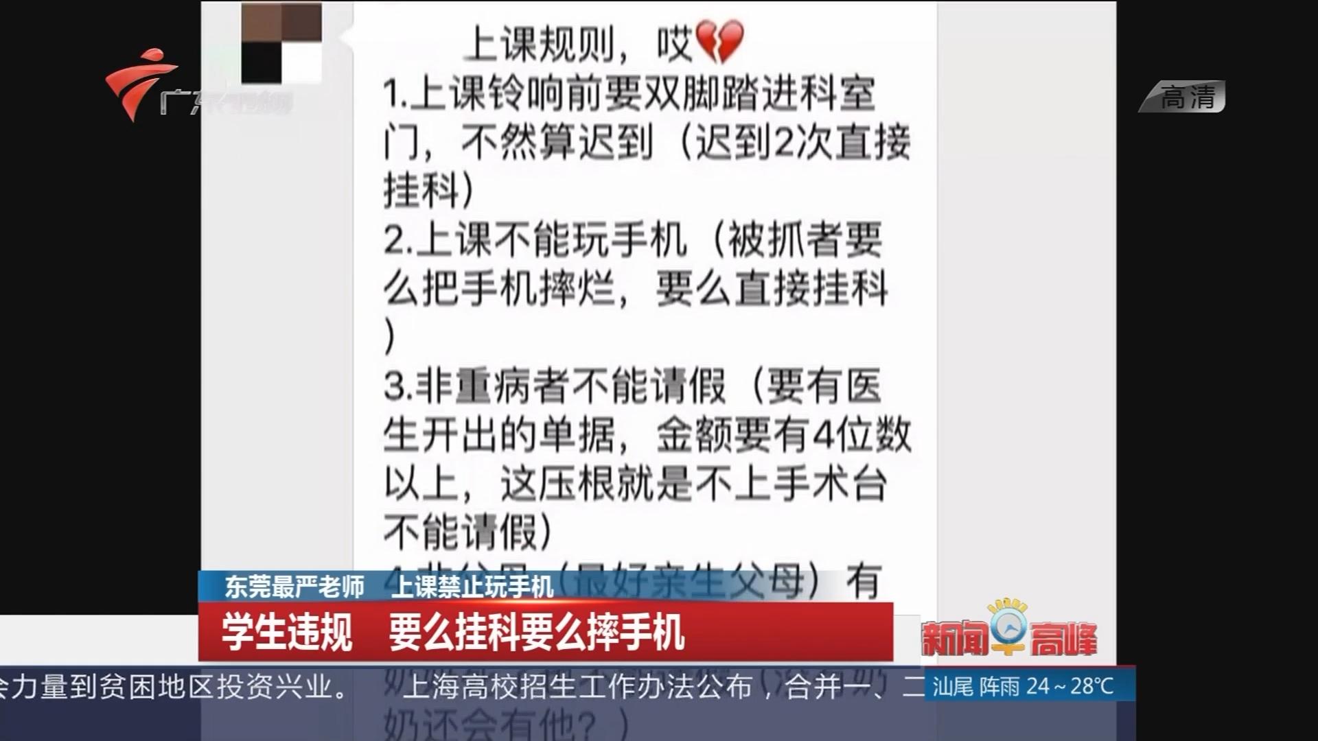 东莞最严老师 上课禁止玩手机:学生违规 要么挂科要么摔手机