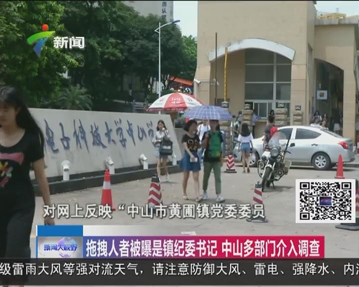 中山:女学生光天化日遭拖拽引恐慌