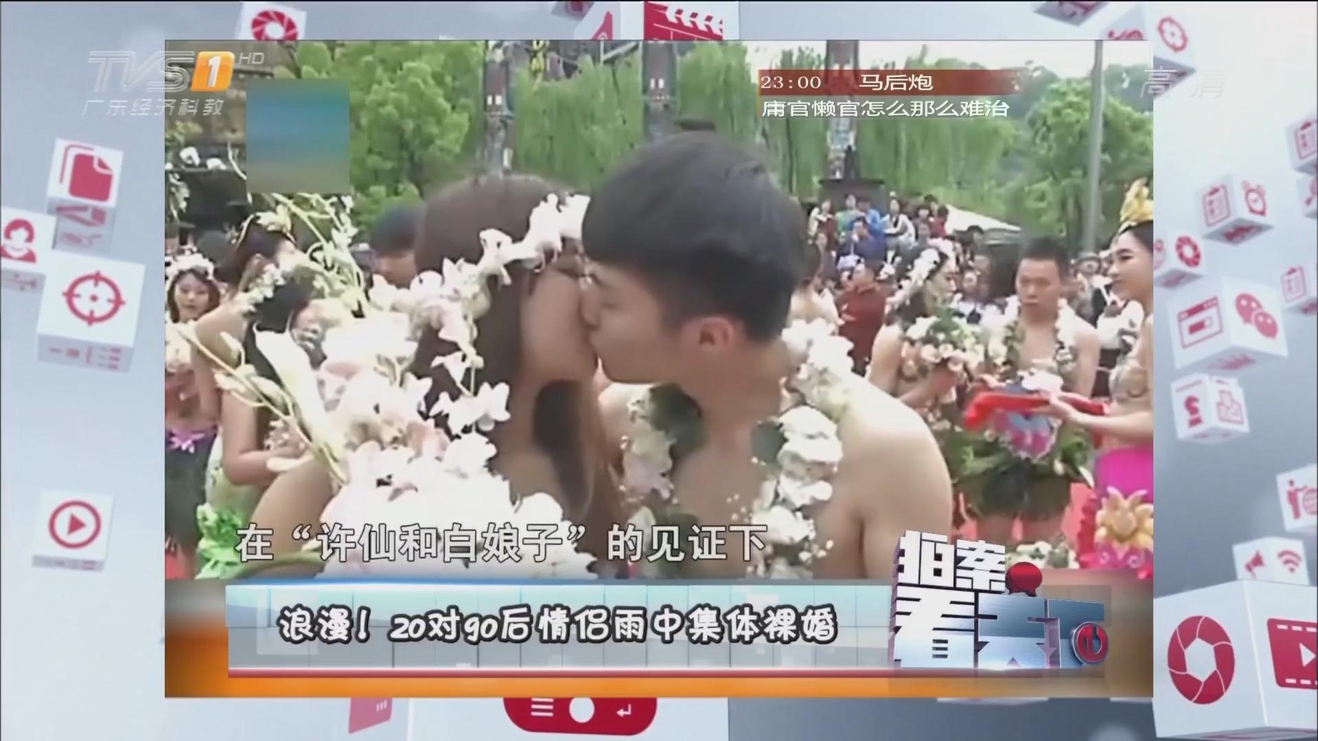 浪漫!20对90后情侣雨中集体裸婚