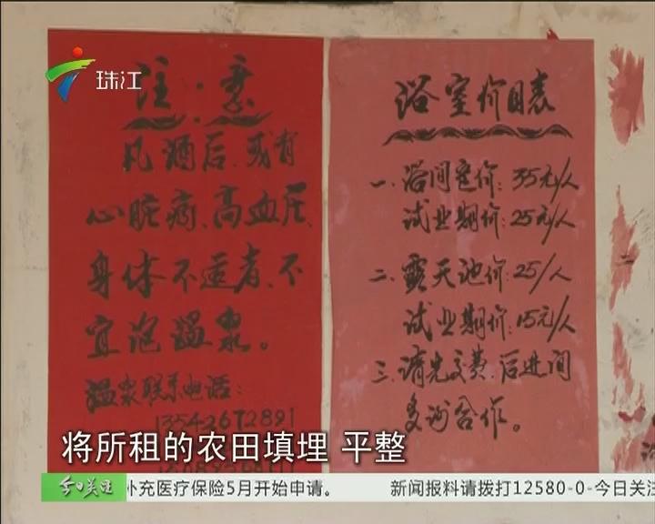 阳江:温泉浴室独霸资源 农田河床全部被毁