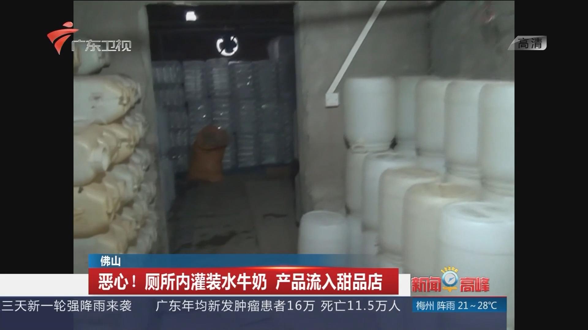 佛山:恶心!厕所内灌装水牛奶 产品流入甜品店