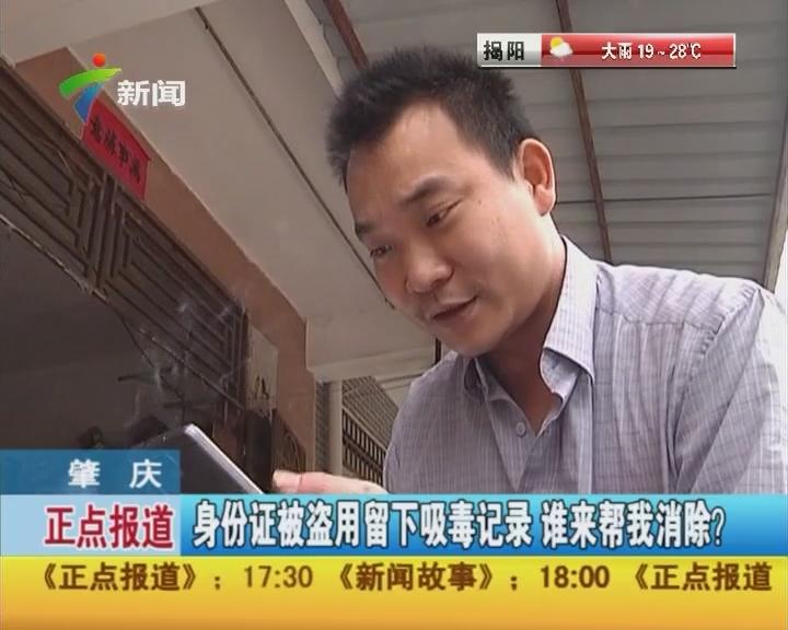 肇庆:身份证被盗用留下吸毒记录 谁来帮我消除?