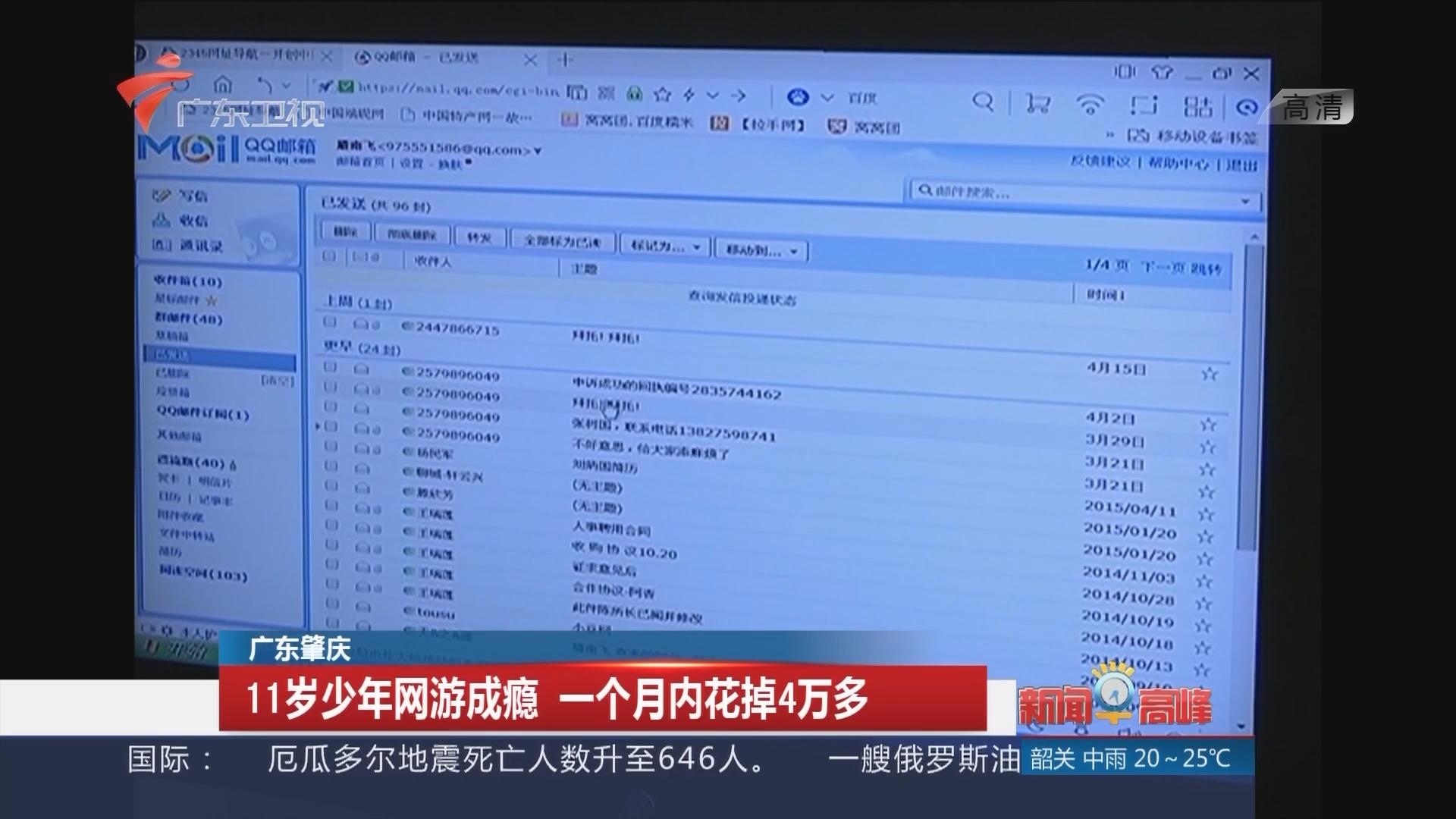 广东肇庆:11岁少年网游成瘾 一个月内花掉4万多