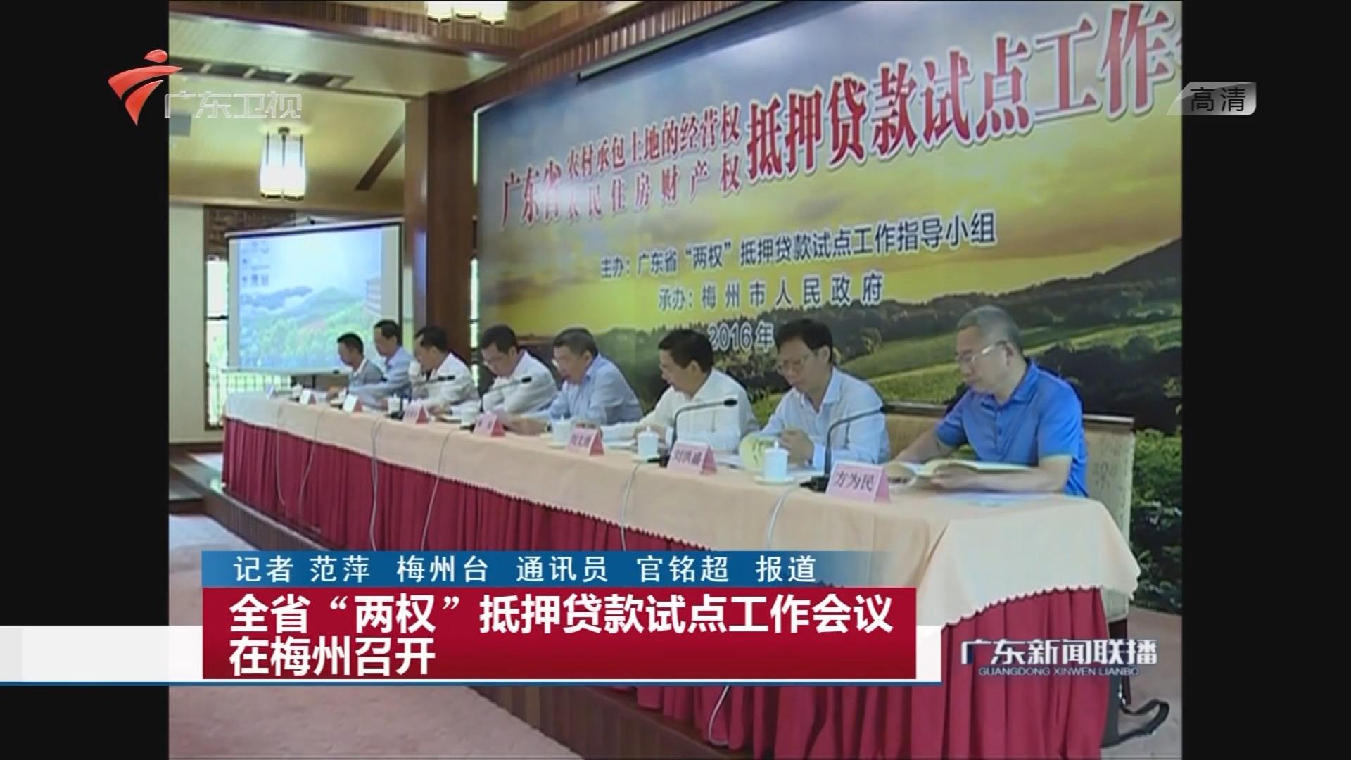 """全省""""两权""""抵押贷款试点工作会议在梅州召开"""