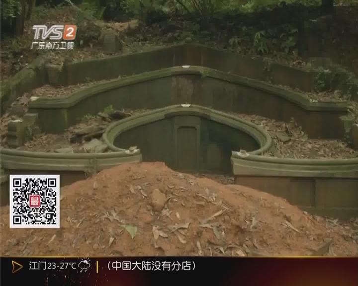 江门新会:古墓被毁 挖地一米深