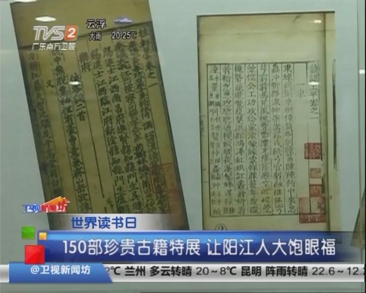 世界读书日:150部珍贵古籍特展 让阳江人大饱眼福