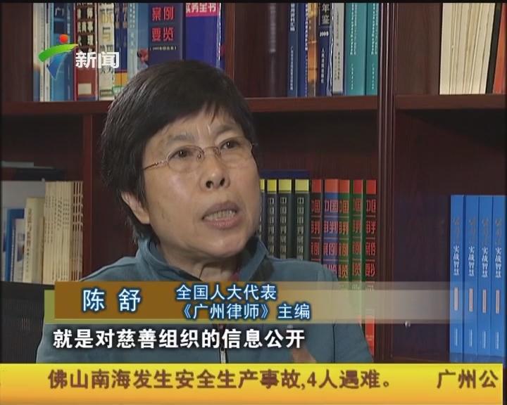 """中国首部《慈善法》 开启依法治""""善""""时代"""