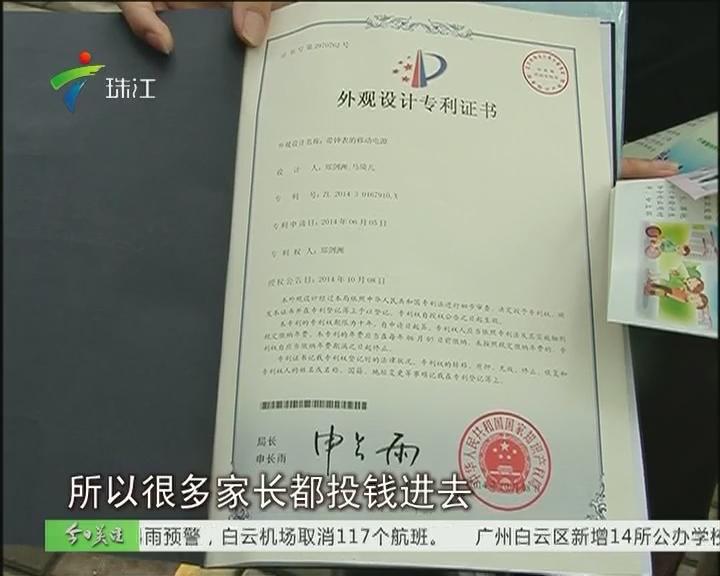"""中山:数百家长""""买""""专利 差点被拉黑名单"""