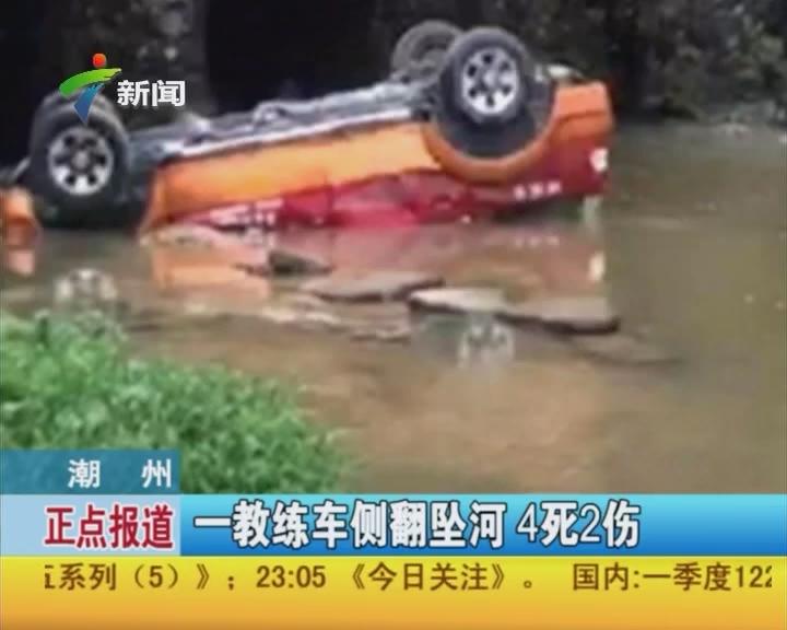 潮州:一教练车侧翻坠河 4死2伤
