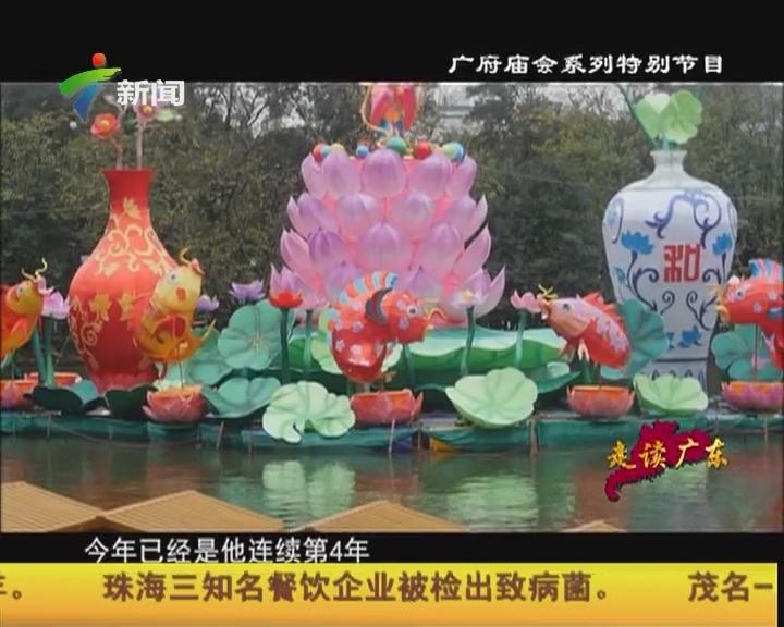广府庙会系列特别节目——熠熠广府情