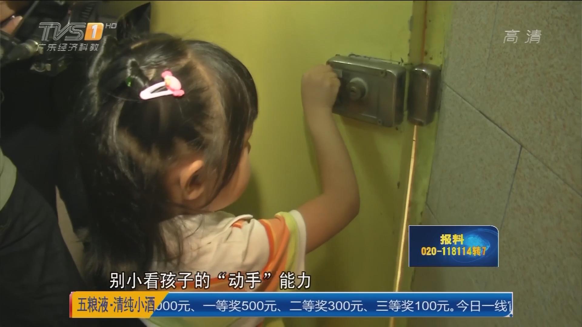 """谨防小孩走丢:佛山 幼儿园""""开锁测试""""萌娃连开两重锁"""