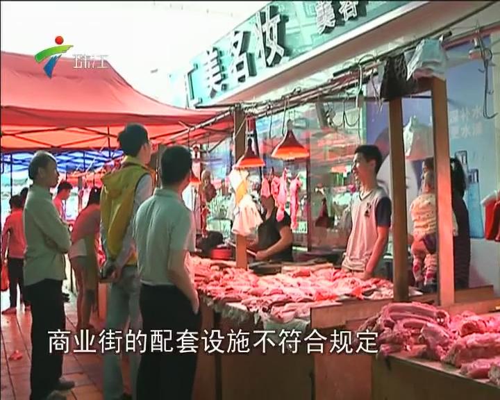 东莞:商业街内消防通道 突变肉菜市场