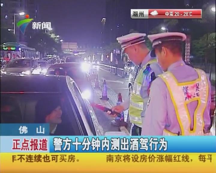 佛山:警方新设备严查酒驾