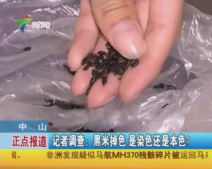 中山:记者调查:黑米掉色 是染色还是本色?