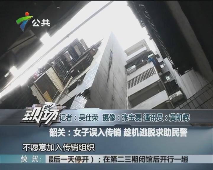韶关:女子误入传销 趁机逃脱求助民警