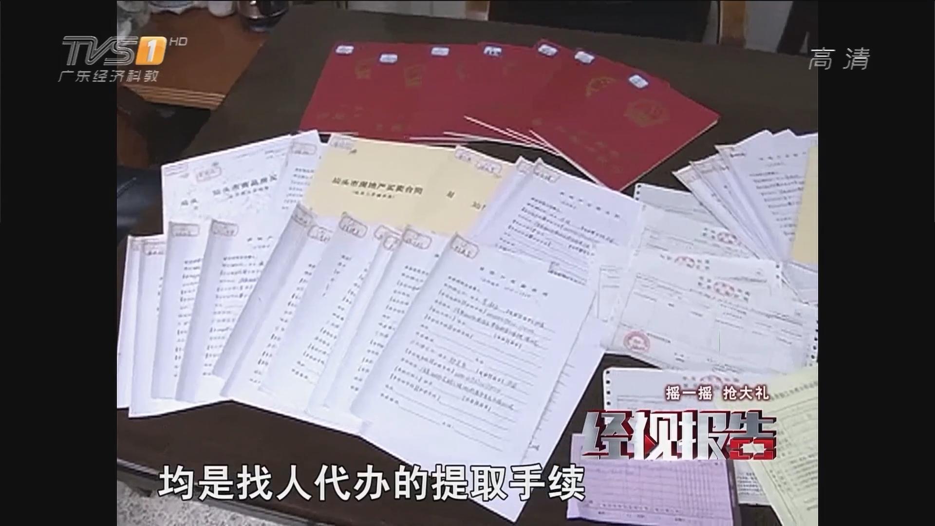 汕头:伪造印章骗提公积金 涉案金额超500万