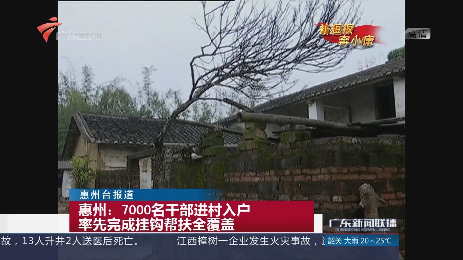 惠州:7000名干部进村入户 率先完成挂钩帮扶全覆盖