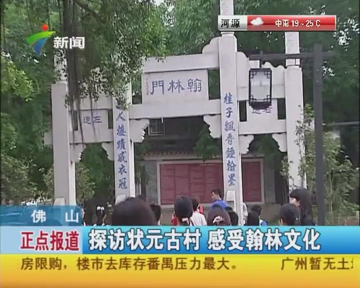 佛山:探访状元古村 感受翰林文化