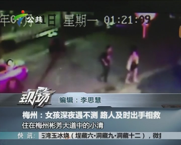 梅州:女孩深夜遇不测 路人及时出手相救